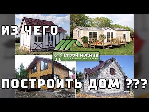 ИЗ ЧЕГО ЖЕ ДОМ ПОСТРОИТЬ??? Какую технологию строительства выбрать?