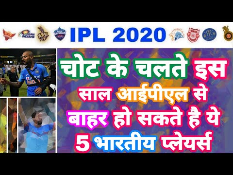 IPL 2020 - List Of 5 Players Injured Just Before This Season | IPL Auction | MY Cricket Production