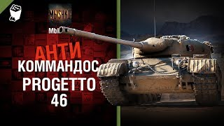 Progetto 46 - Антикоммандос №53 - от Mblshko [World of Tanks]
