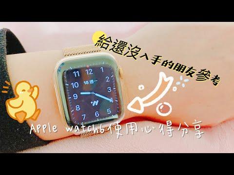 Joyce日常vlog42你是否還在考慮Apple watch 6還是Apple watch SE,使用Apple watch 6一個月後小小心得分享#Applewatch6#Apple手錶