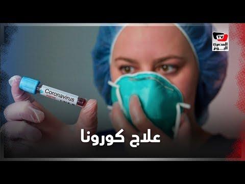 هل هناك علاج لكورونا؟ .. سباق بين ٤ دول على إنقاذ البشرية