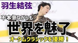 海外の反応羽生結弦今季初戦のオータムクラシックを優勝!不本意の出来ながらも、世界を魅了。海外「魅惑的で…神秘的で…力強い…。」日本人も知らない真のニッポン