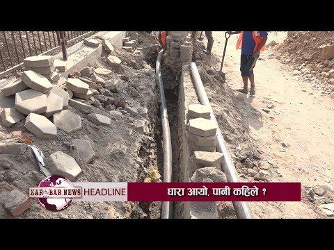 KAROBAR NEWS 2019 01 22 मेलम्चीको पानी आउने टुंगो छैन तर धारा जडान भने धमाधम (भिडियो सहित)