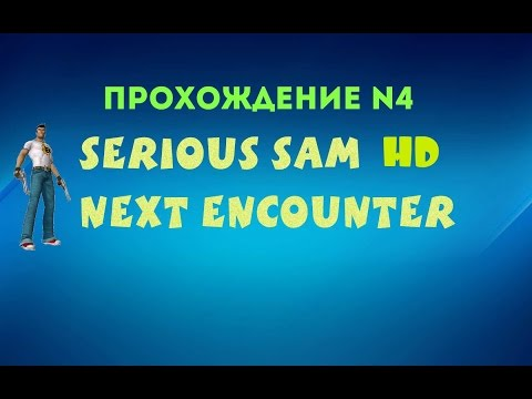 Serious Sam HD: Next Encounter - Opening The Aurelian Gates (Прохождение №4)