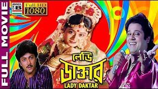 Lady Daktar   লেডি ডাক্তার   Bengali Full Movie   Tapas Pal   Laboni   Abhishekh   Supriya   Full HD