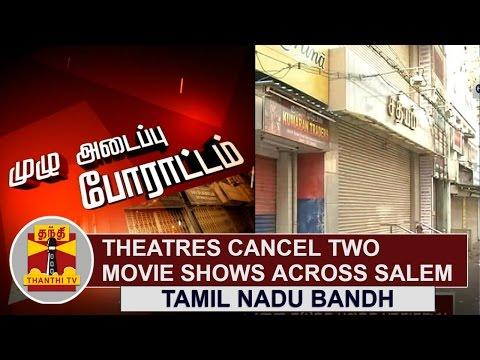 Tamil-Nadu-Bandh--Theatres-cancel-Two-Movie-Shows-across-Salem-District-Thanthi-TV