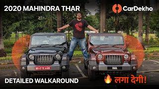 Mahindra Thar SUV 2020: DETAILED Walkaround (हिन्दी) 🔥  | Next-level Machine! | CarDekho.com