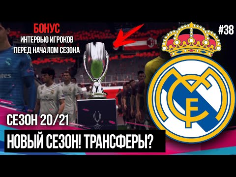 НОВЫЙ СЕЗОН 20/21   ТРАНСФЕРЫ   FIFA 19   Карьера тренера за Реал Мадрид [#38]