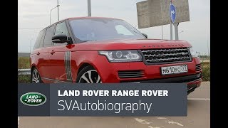 Land Rover Range Rover SVAutobiography Dynamic тест-драйв: Несбывшаяся мечта Академика