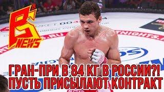 Гран-при в 84 кг в России?! пусть присылают контракт | Роман Копылов / Fight Nights