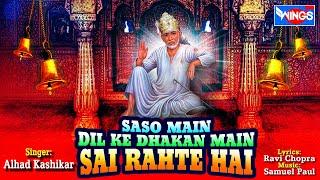 Sanson Main Dil Ki Dhadkan Mein Mere Sai Rahte Hai   Saibaba Songs   New Hindi Sai Baba Bhajan