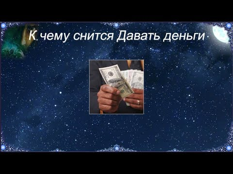 К чему снится Давать деньги (Сонник)