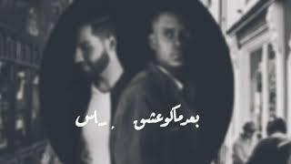 تحميل و استماع عبدالله الشاهي و العمده - بعد شباقي (حصريآ)   2019 MP3