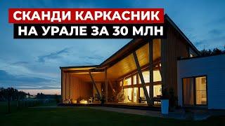 Обзор дома в современном стиле, 132 кв.м. Как выбрать актуальную недвижимость?