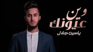 Yasin Jalal woin 3ounk by Halkawt Zaherياسين جلال - وين عيونك تحميل MP3