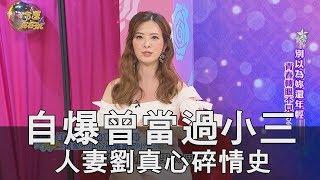 【精華版】自爆曾當過小三 人妻劉真心碎情史
