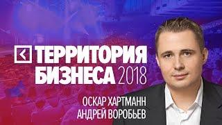 Оскар Хартманн и Андрей Воробьев| Интервью | Университет СИНЕРГИЯ