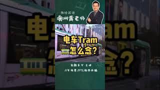 墨尔本电车tram的正确读音是什么?