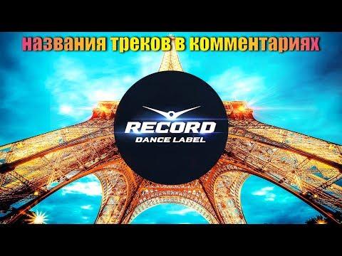 😎рекорд релиз😎.зарубежные новинки недели (radio record)