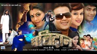 बलिदान - Balidan   Ravi Kishan, Rinku Ghose   Bhojpuri Superhit Movie 2020