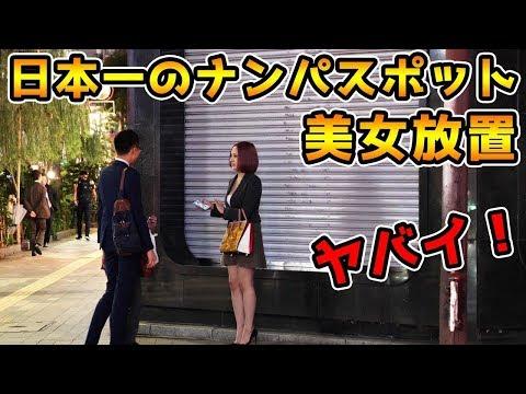 拉斐爾【巨乳美女】美女來到了日本最強搭訕地點