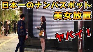 拉斐爾【巨乳美女】美女來到了日本最強搭訕地點 男性們真的是如狼似虎!(中字)