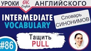 #86 Pull - Тащить  📘 Английские слова синонимы INTERMEDIATE