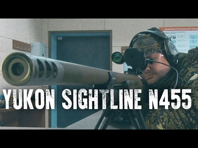 Видео YUKON Sightline N455