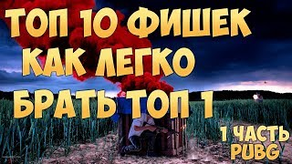 как брать ТОП 1 PUBG ТОП 10 советов PLAYERUNKNOWN