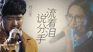 【选手片段】苏立生《流着泪说分手》《中国新歌声》第11期 SING!CHINA EP.11 20160923 [浙江卫视官方超清1080P]