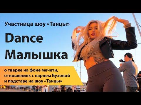 Dance Малышка о тверке на фоне мечети, отношениях с парнем Бузовой и подставе на шоу «Танцы»