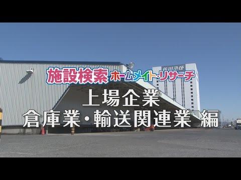 倉庫業・輸送関連業