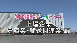 倉庫・輸送関連業編
