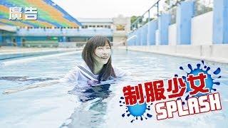 制服少女Splash-CF05