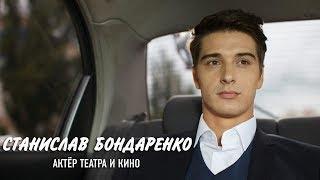Наедине со всеми -Станислав Бондаренко (Актер театра и кино)