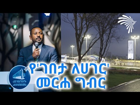 የ'ገበታ ለሀገር' መርሐ ግብር @Arts Tv World