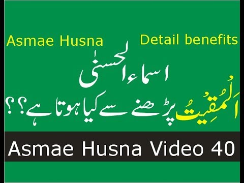 Wazifa 40 din main khushkhabri | Allah's name Amal - Shafi Health