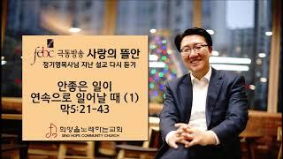 2019.10.29 안좋은 일이 연속으로 일어날 때 (1)