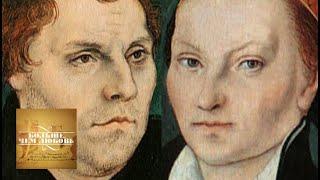 Мартин Лютер и Катарина фон Бора. Больше, чем любовь