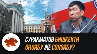Суракматов Бишкекти оңойбу же солойбу?