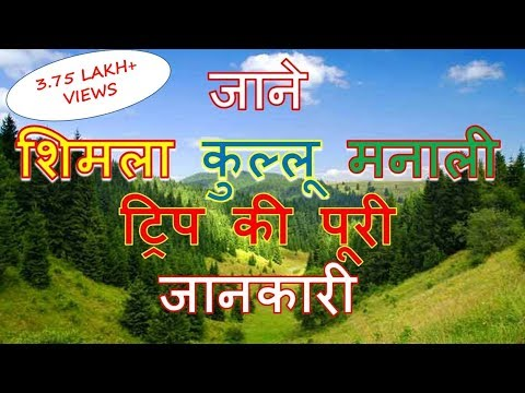 Shimla Kullu Manali Tour, Full Information in Hindi