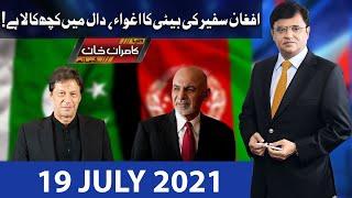 Dunya Kamran Khan Kay Sath   19 July 2021   Dunya News