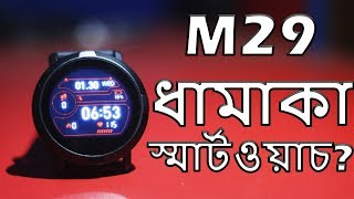 m29 smartwatch watch faces - TH-Clip