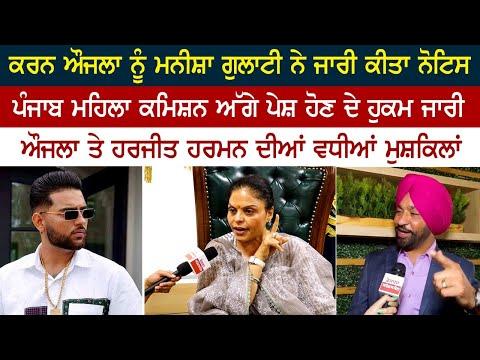 Aujla has the right to send Manisha Gulati to the Punjab government