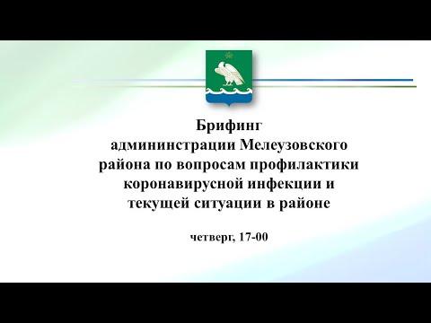 Брифинг Админинстрации Мелеузовского района по вопросам профилактики коронавирусной инфекции и текущей ситуации в районе