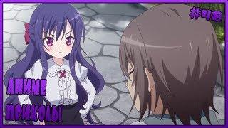 Аниме приколы под музыку #48! Anime Joke!