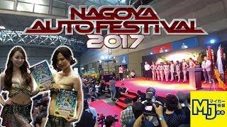 2年連続!名古屋オートフェスティバル2017を取材してきた!【MJぎふ】