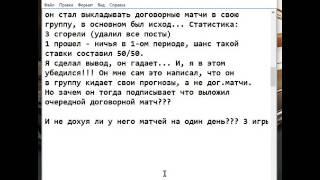 Александр Новиков. Договорные матчи. Мошенник!!!