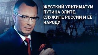 Жесткий ультиматум Путина элите: служите России и её народу