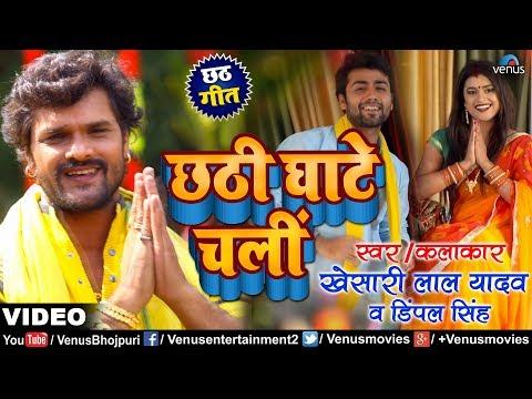 #HD VIDEO - Chhathi Ghate Chali (छठी घाटे चली) - Khesari Lal Yadav -Latest Superhit Chhath Geet 2018